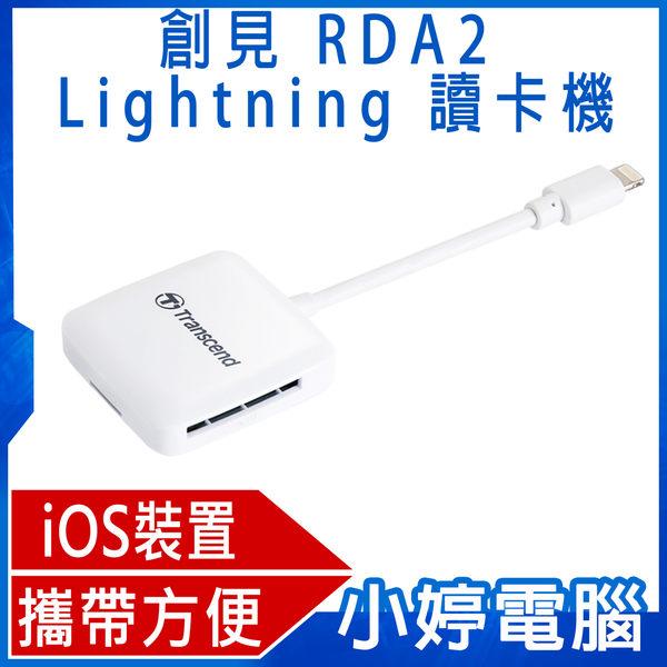創見 RDA2 Lightning 讀卡機