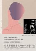 (二手書)三四郎:愛與自我的終極書寫,夏目漱石探索成長本質經典小說