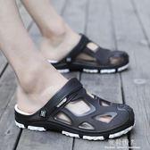 洞洞鞋男夏季新款包頭兩用涼拖鞋男士休閒果凍涼鞋防滑沙灘鞋拖鞋 完美情人精品館