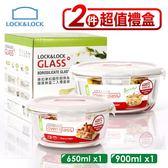 【樂扣樂扣】圓形耐熱玻璃保鮮盒二入禮盒組