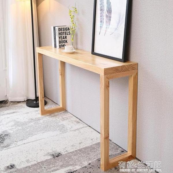 玄關台 新中式玄關桌實木玄關台條幾靠牆邊桌玄關櫃現代簡約長條沙發背幾AQ 有緣生活館
