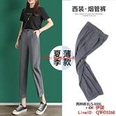 灰色西裝褲女季薄款高腰直筒九分哈倫小個子蘿卜煙管褲【CH伊諾】