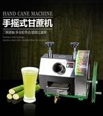 鯊魚250A小型商用家用手搖甘蔗榨汁機台式手動榨汁機甘蔗汁壓榨機 MKS新年慶