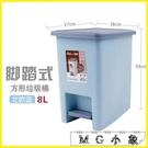 MG 廳衛生間廚房廁所有蓋帶蓋大號塑料腳踩筒