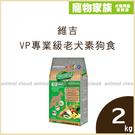 寵物家族-維吉VP專業級老犬素狗食2kg...