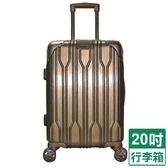 璀璨之星 20吋旅行箱-玫/鈦/紫【愛買】