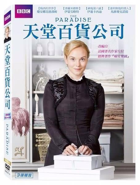 天堂百貨公司  DVD 3碟精裝版  (購潮8)