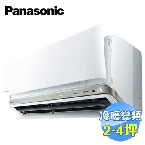 國際 Panasonic PX系列冷暖變頻一對一分離式冷氣 CS-PX28BA2 / CU-PX28BHA2