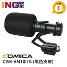 【6期0利率】COMICA CVM-VM10II 第二代 超心型指向性 迷你麥克風 (黑色) 單眼/手機/運動相機通用