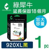 [Greenrhino 綠犀牛]for HP NO.920XL (CD975AA) 黑色高容量環保墨水匣