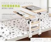 電腦桌 筆記本電腦桌床上用簡約折疊宿舍良品懶人書桌小桌子 居優佳品igo