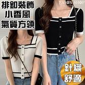 EASON SHOP(GQ1206)韓版純色撞色拼接坑條紋彈力貼身修身短版排釦方領短袖針織衫女上衣服打底顯內搭