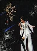 【停看聽音響唱片】【DVD】江蕙:2013鏡花水月演唱會Live