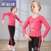 兒童芭蕾舞衣 秋冬季 兒童舞蹈服裝長袖 少幼兒練功服分體褲套裝女童體操考級服 寶貝計畫