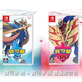 【NS 遊戲】任天堂 Switch 寶可夢 劍 + 寶可夢 盾 雙重組合包《中文版》