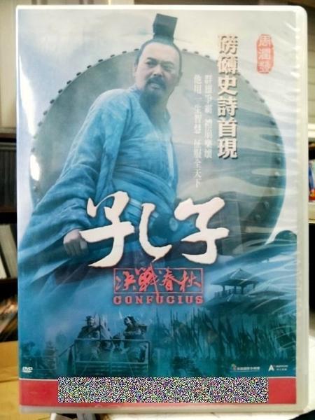 挖寶二手片-Y61-007-正版DVD-華語【孔子-決戰春秋】-周潤發 周迅