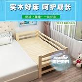 拼接床 加床拼床 床加寬拼接床邊床實木床兒童床單人床帶鬆木床小床T
