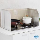 隔油板日本廚房擋油板煤氣灶台炒菜防油濺隔熱板耐高溫隔油防油擋板jy