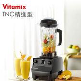 【J SPORT】Vitamix TNC精進型食物調理機(黑)TNC5200