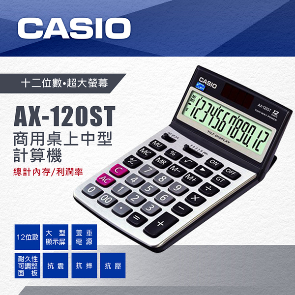 CASIO 卡西歐 計算機專賣店  AX-120ST 桌上型計算機 12 位數 可仰角 45 度的螢幕 百分比計算