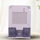 除濕機 USB家用吸濕抽濕機靜音臥室空氣除潮器小型迷你去濕機YTL 免運