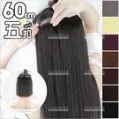 60cm五扣式接髮髮片(長直髮)8色任選[46285]