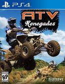 PS4 ATV Renegades 飆風越野 叛變(美版代購)