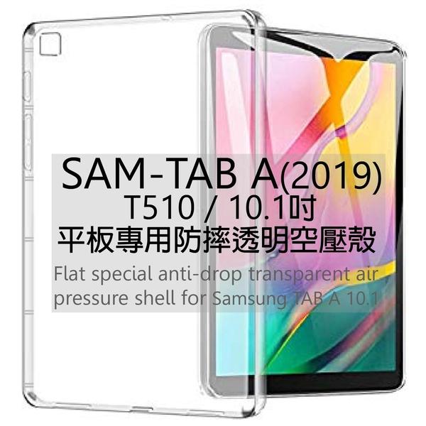 Galaxy Tab A 10.1(2019) T510 Wi-Fi Samsung三星 平板空壓殼 氣墊保護套 防摔軟殼 TPU透明套 果凍套