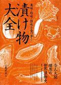 (二手書)令人大開眼界的世界漬物史 :美味‧珍味・怪味的舌尖歷險記