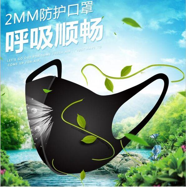 滿兩組送一組冬季口罩pm2.5防塵韓版男女透氣可清洗黑色易呼吸·樂享生活館