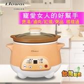 【Dowai 多偉】全營養萃取鍋1.2L(DT-425)