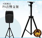 【小麥老師樂器館】 GP007 5段高度 PA音響支架【B65】 喇叭支架 音箱架 喇叭架 PA架 音響架