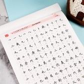 現代硬筆書法鋼筆字帖繁體字字帖楷書練字繁簡對照繁體字練字帖 PA2788『pink領袖衣社』