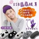 USB蒸氣 眼罩 紅外線熱敷眼罩 薰衣草...