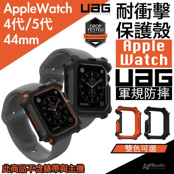 免運 UAG Apple Watch 防摔 防撞 耐衝擊 手錶 44 mm 保護殼 防摔殼 美國軍規 耐摔 認證