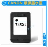 CANON MG2470/MG2570/MG2970/iP2870/MX497全新環保墨水匣PG-745XL/745XL/745