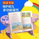 降價優惠兩天-讀書架看書架可愛兒童課桌擋書板小學生書立書靠書夾支架閱讀架