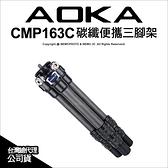 AOKA CMP163C 碳纖便攜三腳架 承重3kg 迷你 三腳架 自拍棒 攝影 直播 公司貨【6期0利率】薪創數位