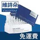 現貨 免運 德國代購 Viscontour 維詩朵 高濃度玻尿酸 保濕精萃原液 30支 (0.45毫升/支)