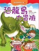 (二手書)恐龍島大冒險