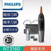 NT3160 飛利浦-耳鼻眉修容刀 送✦佳麗寶洗面乳7g