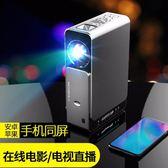 投影機 光米S3微小型手機投影儀家用辦公便攜式安卓無線網絡智慧投影機JD 伊蘿鞋包