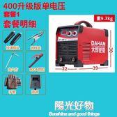 電焊機工業級 380v兩用全自動雙電壓銅芯 220vigo陽光好物
