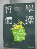 【書寶二手書T5/哲學_GQC】哲學體操_史蒂芬‧洛
