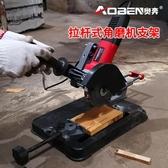 奧奔角磨機固定支架拉桿式多功能改裝45度切割機台式滑動萬用台鋸 YYJ 快速出貨