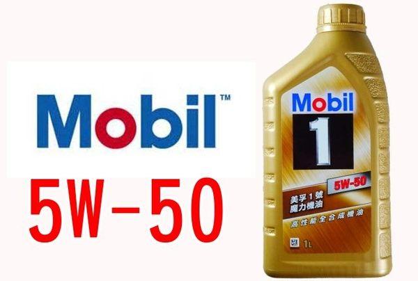 美孚1號 魔力機油 Mobil 5W 50 全合成 高性能全合成機油 公司貨 保養機油成分 保養劑