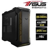 【華碩平台】AMD R5 四核{兵勇軍規}RTX2080獨顯電玩機(R5-3400G/16G/512G SSD/RTX2080S-8G)