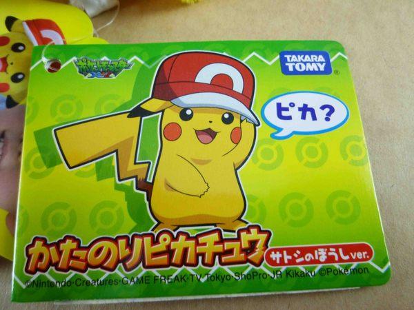 【震撼精品百貨】神奇寶貝_Pokemon~夾式娃娃-戴帽造型