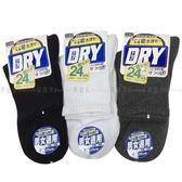 【KP】襪子 吸濕排汗 加厚 二分之一襪 中筒襪 男女通用 20~25CM 三色可選 DTT100007803