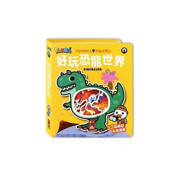 好玩恐龍世界(FOOD超人磁貼遊戲盒)